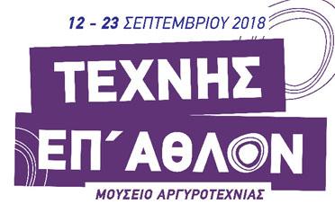 Texnis-epathlon_s
